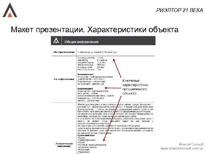 РИЭЛТОР 21 ВЕКА Макет презентации. Характеристики объекта Arsenal Consult www. arsenalconsult. com. ua