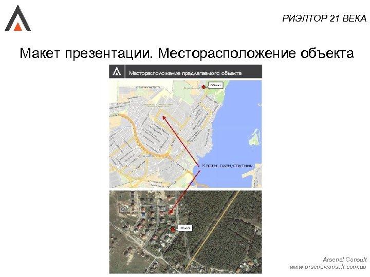 РИЭЛТОР 21 ВЕКА Макет презентации. Месторасположение объекта Arsenal Consult www. arsenalconsult. com. ua