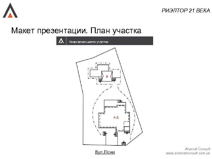 РИЭЛТОР 21 ВЕКА Макет презентации. План участка Arsenal Consult www. arsenalconsult. com. ua