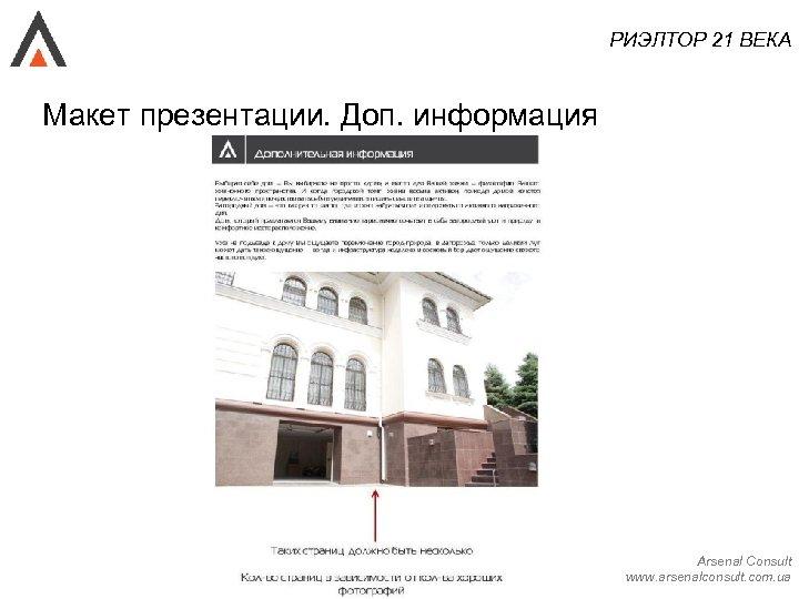 РИЭЛТОР 21 ВЕКА Макет презентации. Доп. информация Arsenal Consult www. arsenalconsult. com. ua