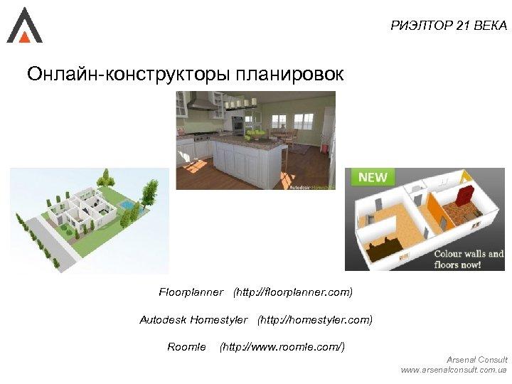 РИЭЛТОР 21 ВЕКА Онлайн-конструкторы планировок Floorplanner (http: //floorplanner. com) Autodesk Homestyler (http: //homestyler. com)