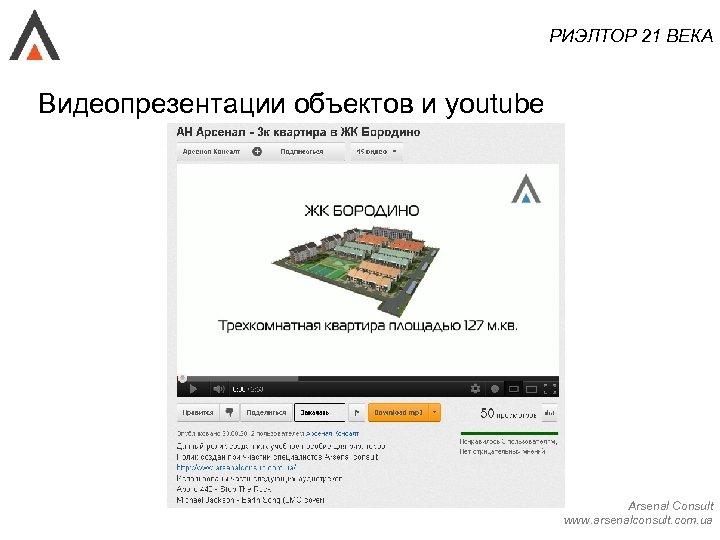 РИЭЛТОР 21 ВЕКА Видеопрезентации объектов и youtube Arsenal Consult www. arsenalconsult. com. ua
