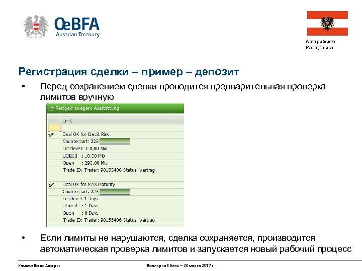 Австрийская Республика Регистрация сделки – пример – депозит • Перед сохранением сделки проводится предварительная