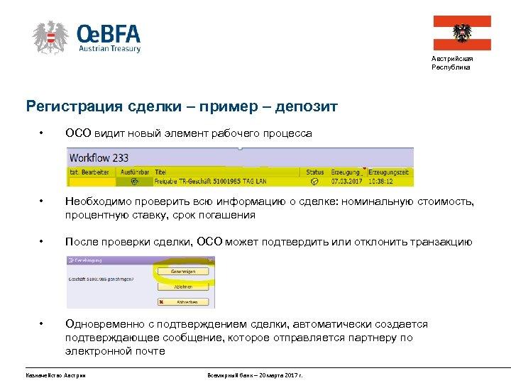 Австрийская Республика Регистрация сделки – пример – депозит • ОСО видит новый элемент рабочего