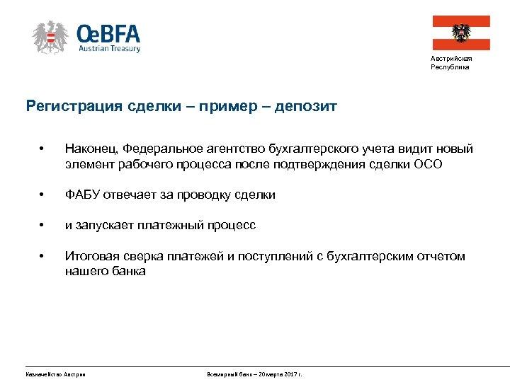 Австрийская Республика Регистрация сделки – пример – депозит • Наконец, Федеральное агентство бухгалтерского учета
