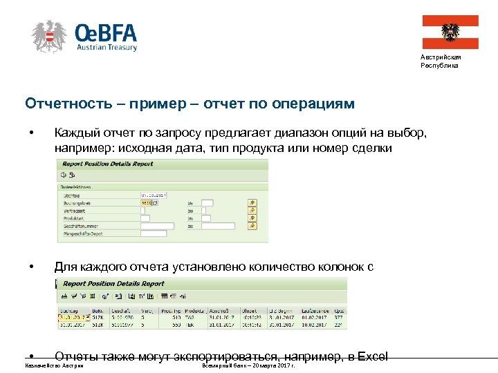Австрийская Республика Отчетность – пример – отчет по операциям • Каждый отчет по запросу