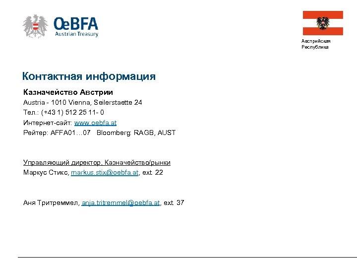 Австрийская Республика Контактная информация Казначейство Австрии Austria - 1010 Vienna, Seilerstaette 24 Тел. :