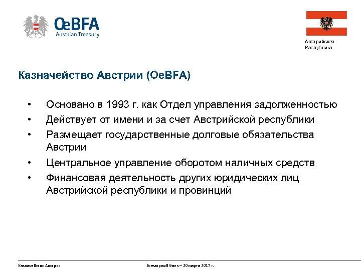 Австрийская Республика Казначейство Австрии (Oe. BFA) • • • Основано в 1993 г. как