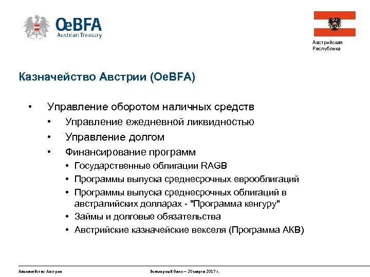 Австрийская Республика Казначейство Австрии (Oe. BFA) • Управление оборотом наличных средств • Управление ежедневной