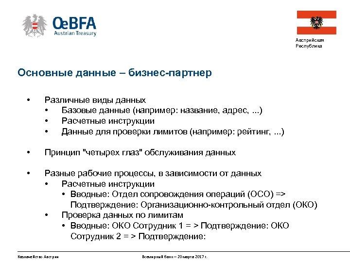 Австрийская Республика Основные данные – бизнес-партнер • Различные виды данных • Базовые данные (например: