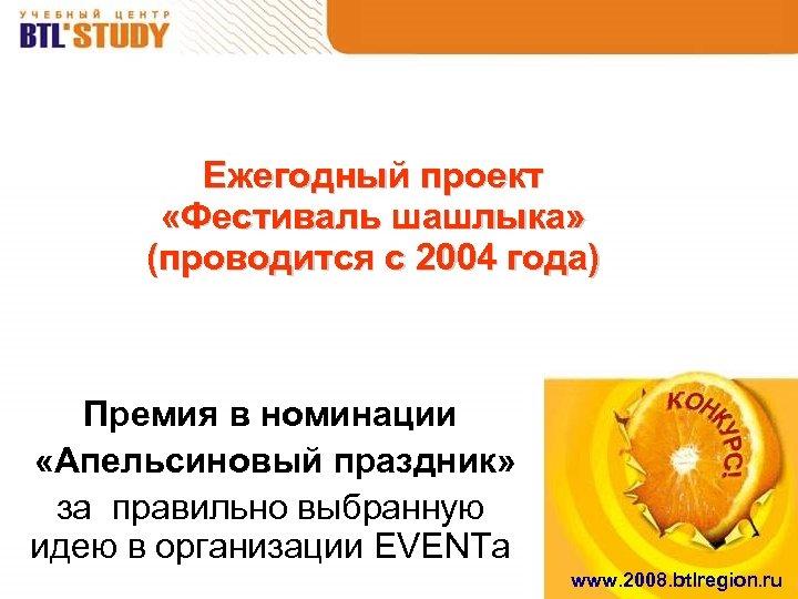 Ежегодный проект «Фестиваль шашлыка» (проводится с 2004 года) Премия в номинации «Апельсиновый праздник» за