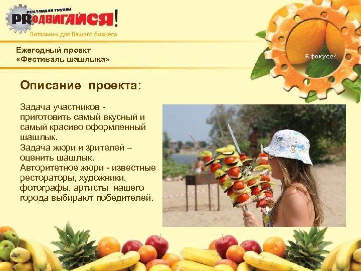 Ежегодный проект «Фестиваль шашлыка» Описание проекта: Задача участников приготовить самый вкусный и самый красиво