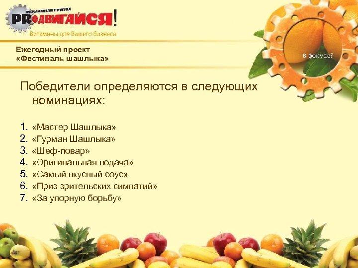 Ежегодный проект «Фестиваль шашлыка» Победители определяются в следующих номинациях: 1. 2. 3. 4. 5.