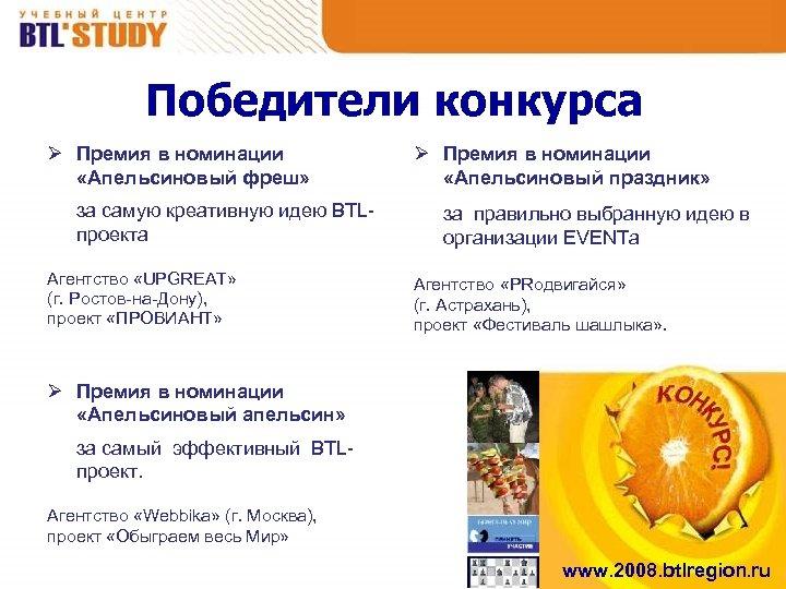 Победители конкурса Ø Премия в номинации «Апельсиновый фреш» за самую креативную идею BTLпроекта Агентство