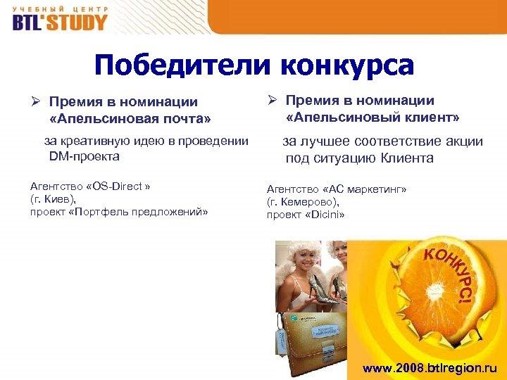Победители конкурса Ø Премия в номинации «Апельсиновая почта» за креативную идею в проведении DM-проекта