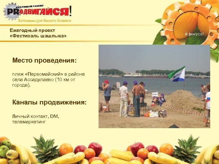 Ежегодный проект «Фестиваль шашлыка» Место проведения: пляж «Первомайский» в районе села Ассадулаево (10 км