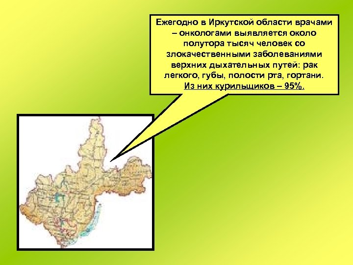 Ежегодно в Иркутской области врачами – онкологами выявляется около полутора тысяч человек со злокачественными