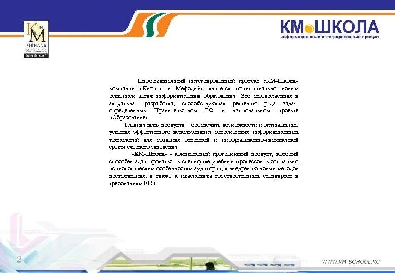 Информационный интегрированный продукт «КМ-Школа» компании «Кирилл и Мефодий» является принципиально новым решением задач информатизации