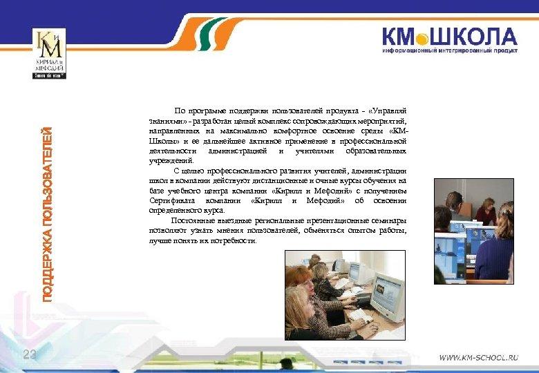 ПОДДЕРЖКА ПОЛЬЗОВАТЕЛЕЙ 23 По программе поддержки пользователей продукта - «Управляй знаниями» - разработан целый