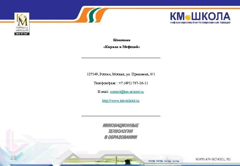 Компания «Кирилл и Мефодий» 127549, Россия, Москва, ул. Пришвина, 8/1 Телефон/факс : +7 (495)