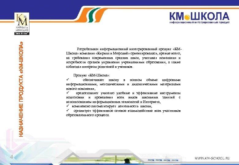 НАЗНАЧЕНИЕ ПРОДУКТА «КМ-ШКОЛА» 4 Разрабатывая информационный интегрированный продукт «КМШкола» компания «Кирилл и Мефодий» ориентировалась,