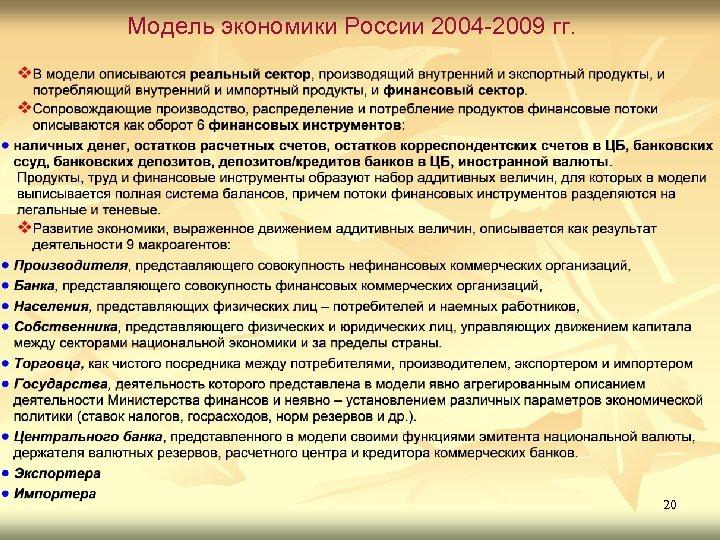 Модель экономики России 2004 -2009 гг. 20
