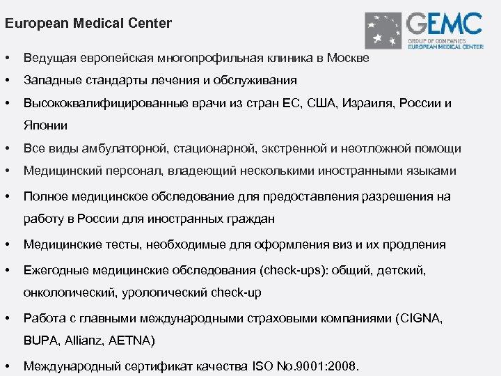 European Medical Center • Ведущая европейская многопрофильная клиника в Москве • Западные стандарты лечения