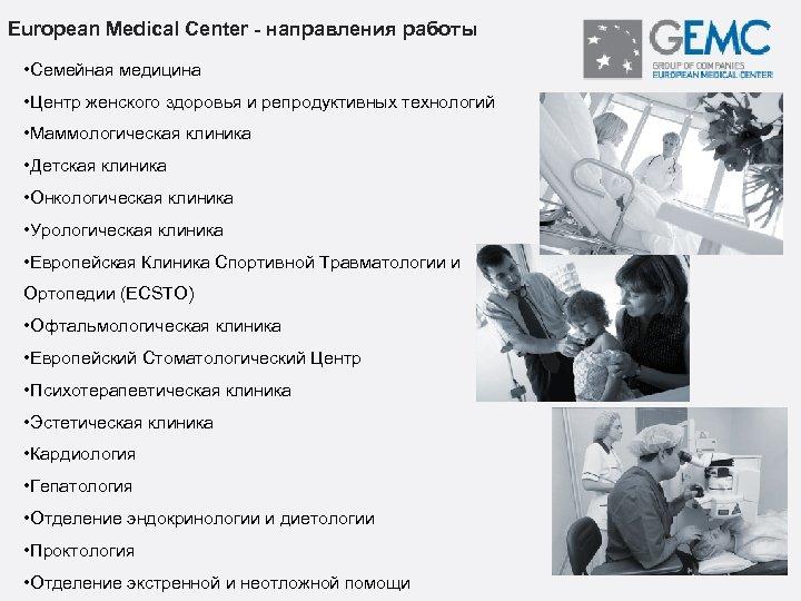 European Medical Center - направления работы • Семейная медицина • Центр женского здоровья и