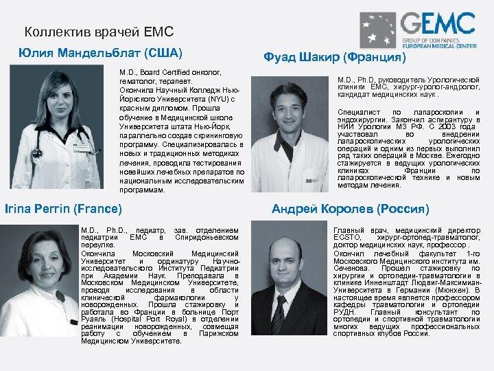 Коллектив врачей ЕМС Юлия Мандельблат (США) M. D. , Board Certified онколог, гематолог, терапевт.