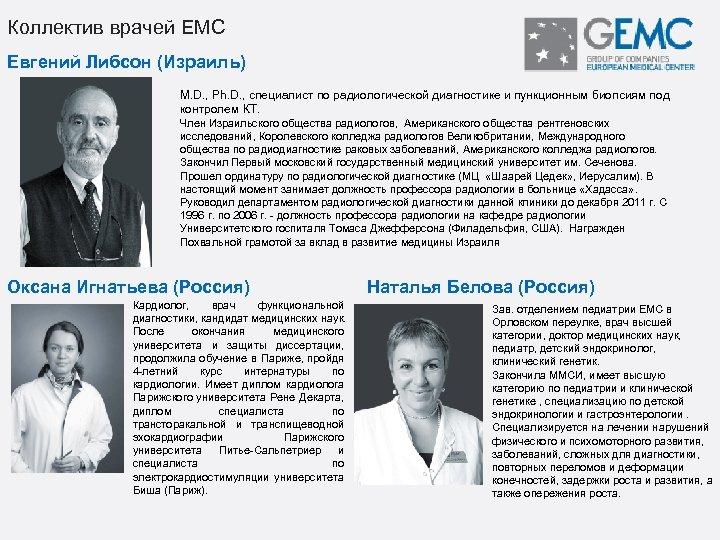 Коллектив врачей ЕМС Евгений Либсон (Израиль) M. D. , Ph. D. , специалист по