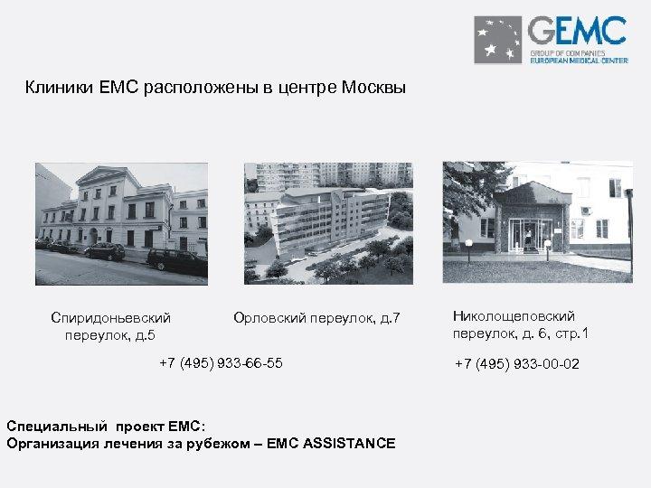 Клиники ЕMC расположены в центре Москвы Спиридоньевский переулок, д. 5 Орловский переулок, д. 7