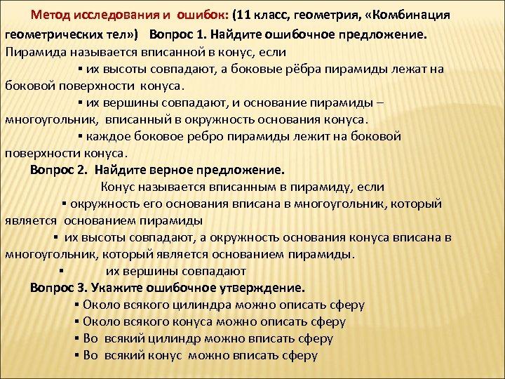 Метод исследования и ошибок: (11 класс, геометрия, «Комбинация геометрических тел» ) Вопрос 1. Найдите