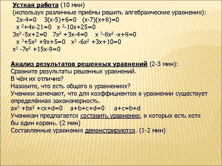 Устная работа (10 мин) (используя различные приёмы решить алгебраические уравнения): 2 x 4=0 3(x