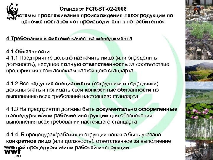 Стандарт FCR-ST-02 -2006 системы прослеживания происхождения лесопродукции по цепочке поставок «от производителя к потребителю»