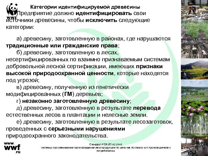 Категории идентифицируемой древесины Предприятие должно идентифицировать свои источники древесины, чтобы исключить следующие категории: а)