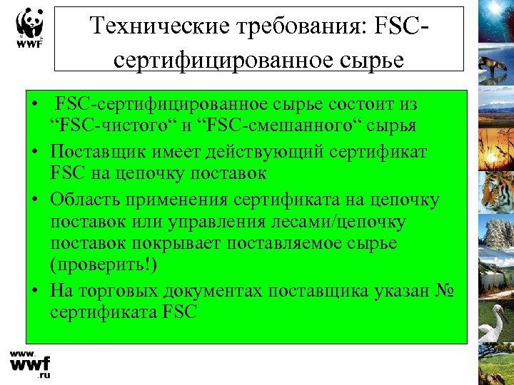 """Технические требования: FSCсертифицированное сырье • FSC-сертифицированное сырье состоит из """"FSC-чистого"""" и """"FSC-смешанного"""" сырья •"""