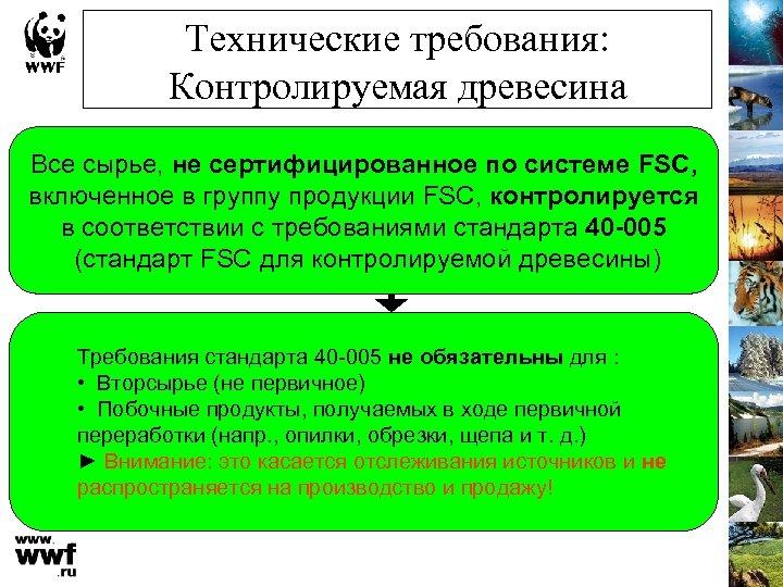 Технические требования: Контролируемая древесина Все сырье, не сертифицированное по системе FSC, включенное в группу