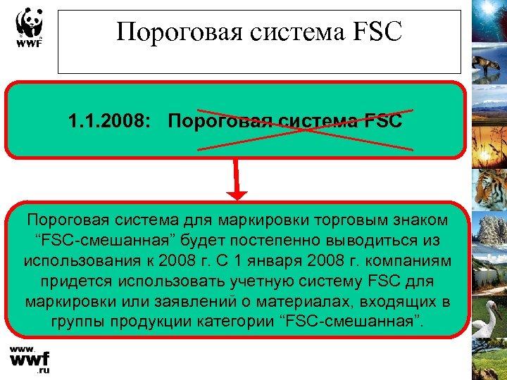 Пороговая система FSC 1. 1. 2008: Пороговая система FSC Пороговая система для маркировки торговым
