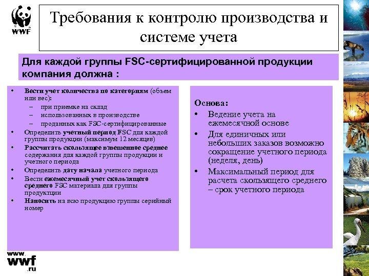 Требования к контролю производства и системе учета Для каждой группы FSC-сертифицированной продукции компания должна