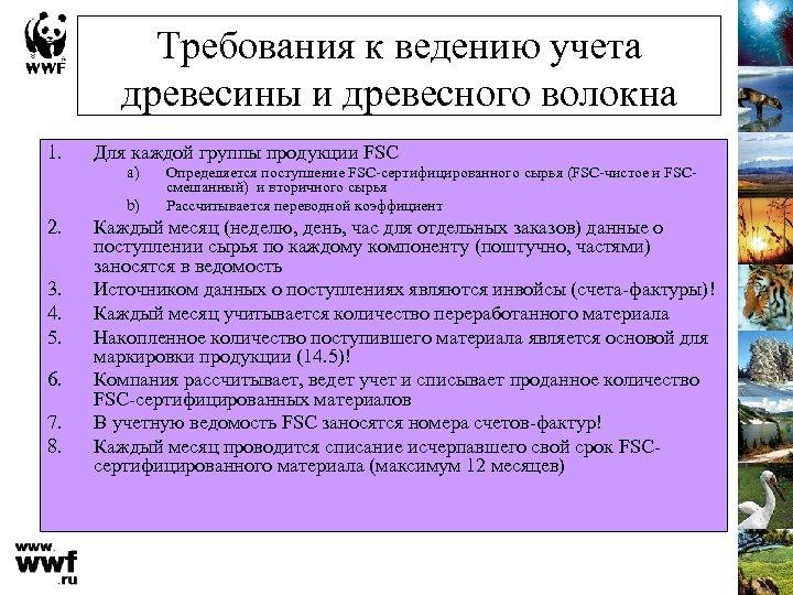 Требования к ведению учета древесины и древесного волокна 1. Для каждой группы продукции FSC