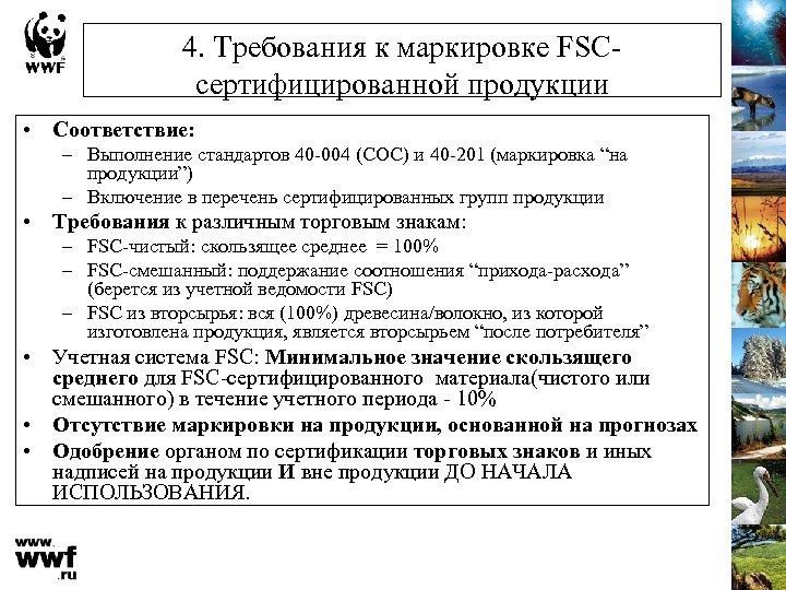 4. Требования к маркировке FSCсертифицированной продукции • Соответствие: – Выполнение стандартов 40 -004 (COC)