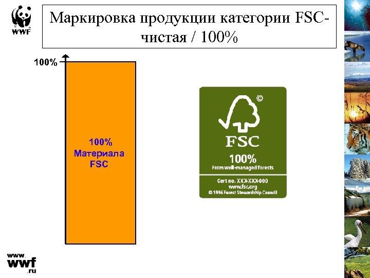 Маркировка продукции категории FSCчистая / 100% Материала FSC