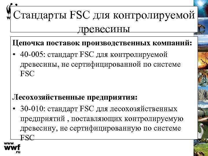 Стандарты FSC для контролируемой древесины Цепочка поставок производственных компаний: • 40 -005: стандарт FSC