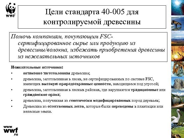Цели стандарта 40 -005 для контролируемой древесины Помочь компаниям, покупающим FSCсертифицированное сырье или продукцию