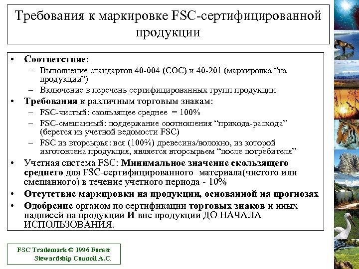 Требования к маркировке FSC-сертифицированной продукции • Соответствие: – Выполнение стандартов 40 -004 (COC) и