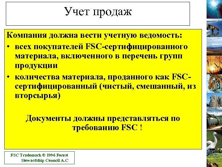 Учет продаж Компания должна вести учетную ведомость: • всех покупателей FSC-сертифицированного материала, включенного в