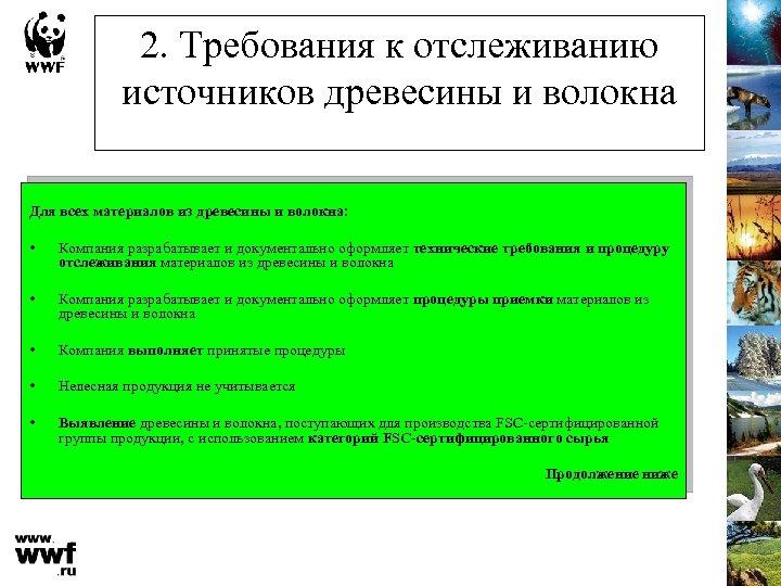 2. Требования к отслеживанию источников древесины и волокна Для всех материалов из древесины и