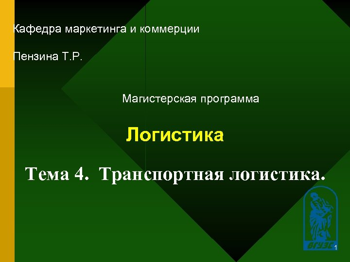 Кафедра маркетинга и коммерции Пензина Т. Р. Магистерская программа Логистика Тема 4. Транспортная логистика.