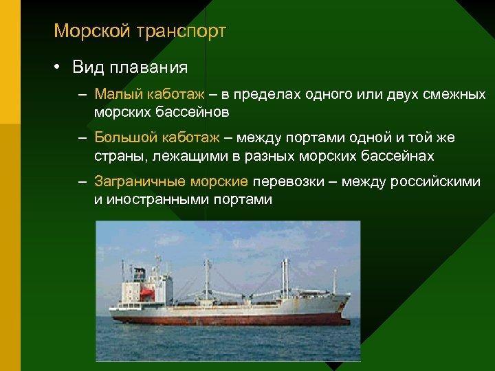 Морской транспорт • Вид плавания – Малый каботаж – в пределах одного или двух