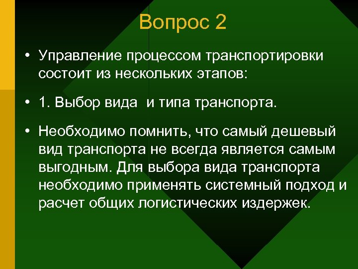 Вопрос 2 • Управление процессом транспортировки состоит из нескольких этапов: • 1. Выбор вида